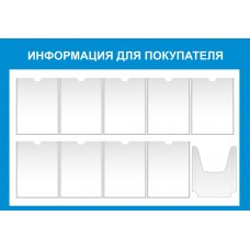 """Стенд """"Информация для покупателя"""" 125х90см"""