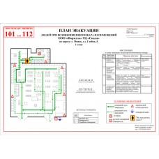 План эвакуации на бумаге А3