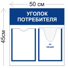 Уголок потребителя 45х50см