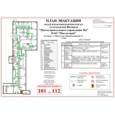 План эвакуации ПВХ А4