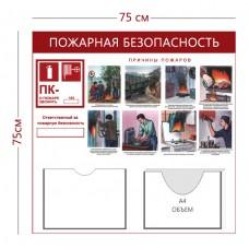 Стенд «Пожарная безопасность» с 2 карманами