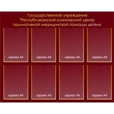 Стенд для информации организации