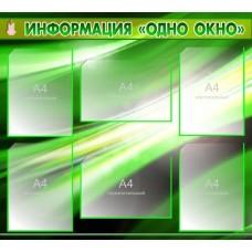 """Информация """"Одно окно"""""""