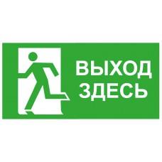 Выход здесь налево