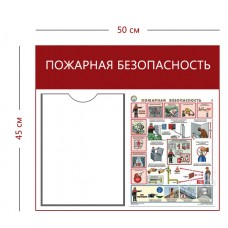 Стенд «Пожарная безопасность» с 1 карманом