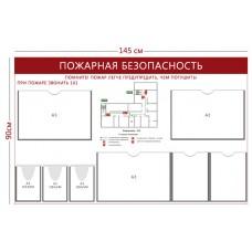 Стенд «Пожарная безопасность с планом эвакуации»