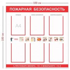 Стенд «Пожарная безопасность» квадрат 6 карманов