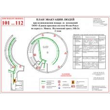 План эвакауции на бумаге А2