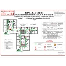 План эвакуации на бумаге А4