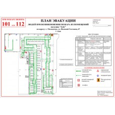 План эвакуации ПВХ А3