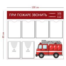 Стенд «Пожарная безопасность для детского сада»
