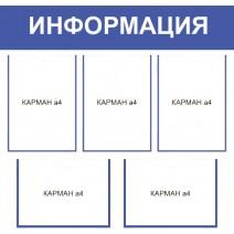 Информационный стенд «Информация»